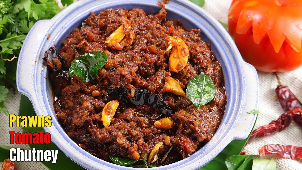 మనం మరిచిపోయిన ఎండు రొయ్యలు టొమాటో తొక్కు పచ్చడి   Dry Prawns Tomato Thokku Chutney    @Vismai Food