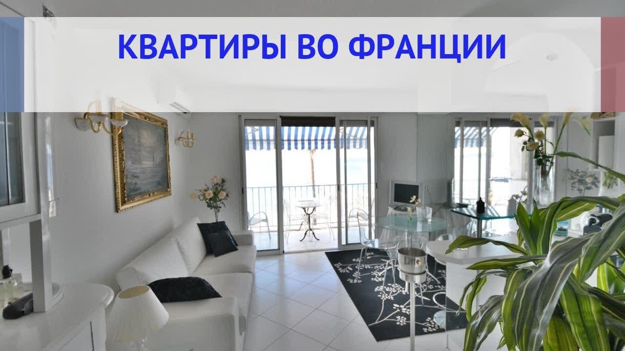Купить квартиру в франции продажа санатория латвия