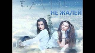 t.A.T.u. - Не Жалей (The Breaking Clouds Remix)