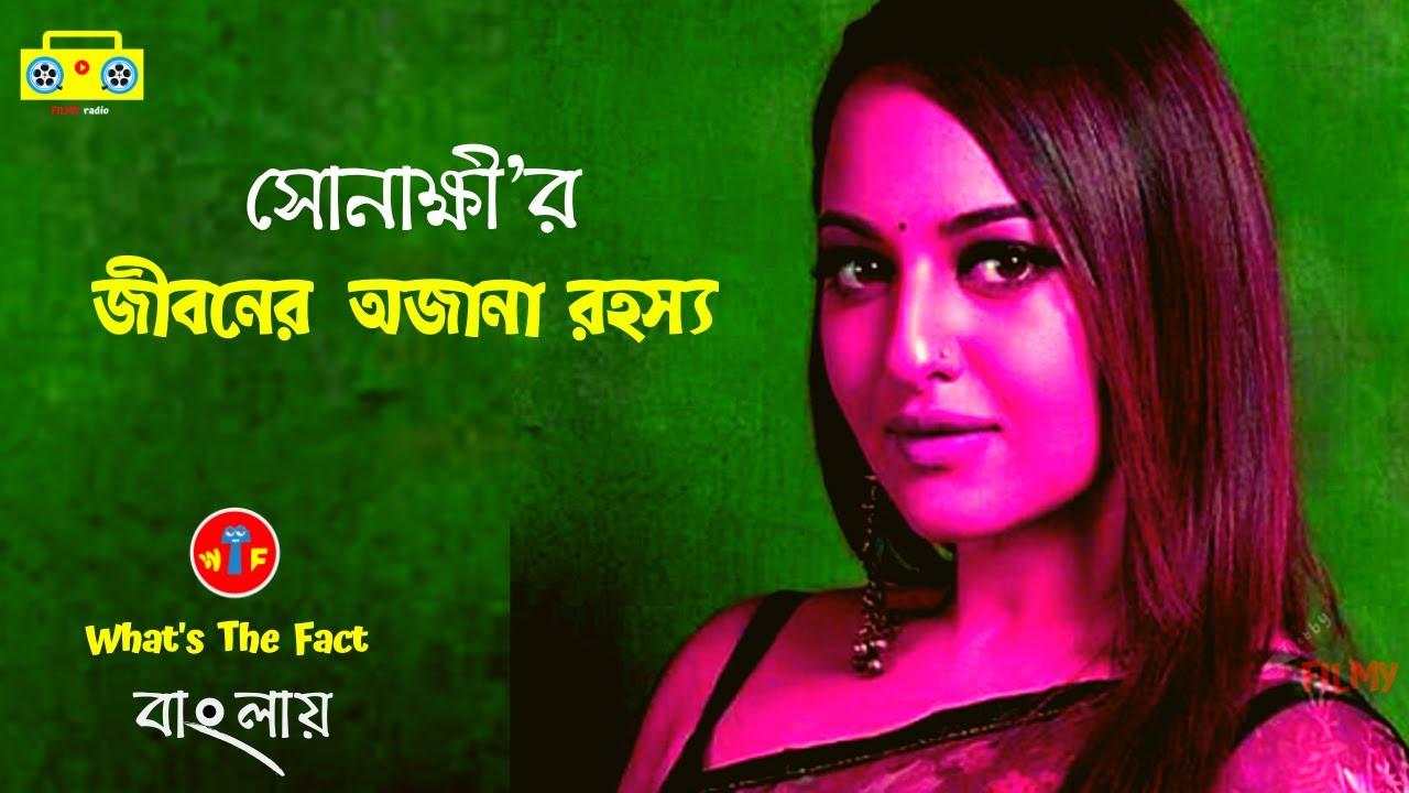 Sonakshi Sinha 20 SHOCKING UNKNOWN FACTS In Bengali I hebby FILMY