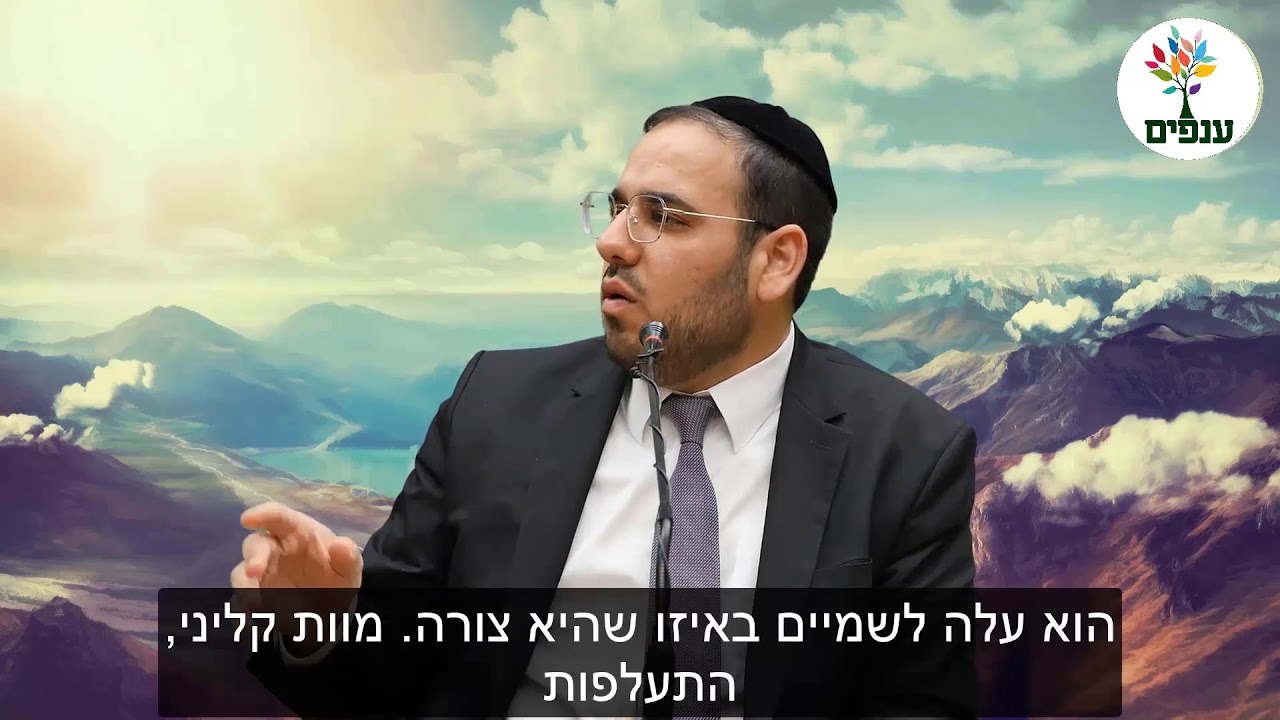 הרב דוד פריוף מספר: מה ראה בשמיים אותו רב שמת מוות קליני? איזה מפחיד!!!
