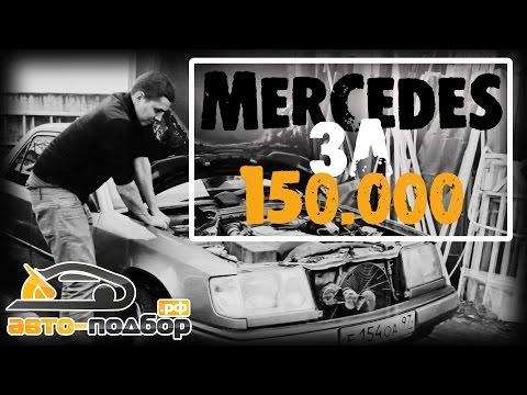 Mercedes за 150.000