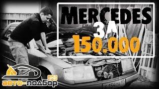 Mercedes за 150.000 руб | ILDAR AVTO-PODBOR
