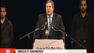 Προεκλογική Ομιλία Πάνου Καμμένου στα Χανιά