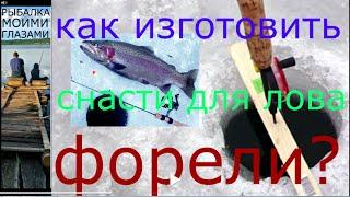 Как изготовить снасти для ловли форели, жерлицы, поставушки,самодельные