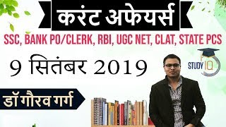 SEPTEMBER 2019 Current Affairs in Hindi - 9 September 2019 - Daily Current Affairs for All Exams