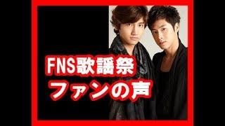 """東方神起、""""FNS歌謡祭""""ファンの声 引用元:https://plaza.rakuten.co.jp..."""