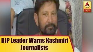 "J&K: BJP Leader Lal Singh Warns Kashmiri Journalists Of ""Shujaat-Like Incident"" | ABP News"