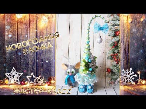 Новогодняя Елочка своими руками. Елка-топотушка DIY   DIY Christmas Tree   Arbol De Navidad