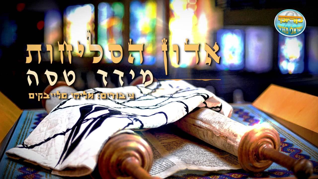 אדון הסליחות - מידד טסה - קריוקי ישראלי מזרחי