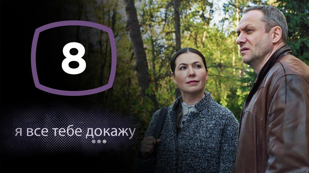 Сериал Я все тебе докажу: Серия 8 | ДЕТЕКТИВ 2020 - YouTube