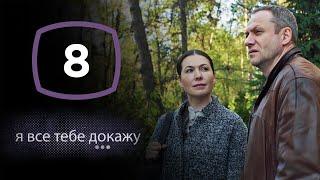 Сериал Я все тебе докажу: Серия 8 | ДЕТЕКТИВ 2020