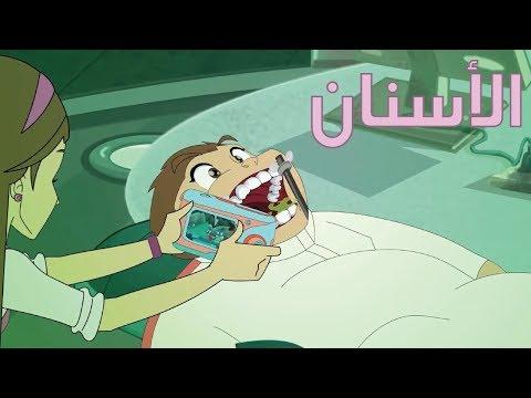 """كرتون """" دانية """" - الموسم الثاني - الحلقه التاسعة : الأسنان"""