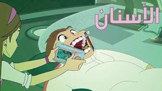 """"""" دانية """" - الموسم الثاني - الحلقه التاسعة : الأسنان"""
