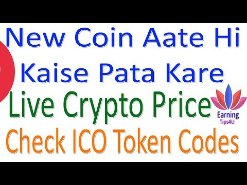 How To Know About New Coin Listed On Market And Exchanger(Github Profile) In Hindi