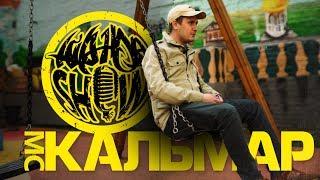 HIP-HOP SHOW выпуск №3 - МС Кальмар (ex KUNTEYNIR). ПОЛНАЯ ВЕРСИЯ.
