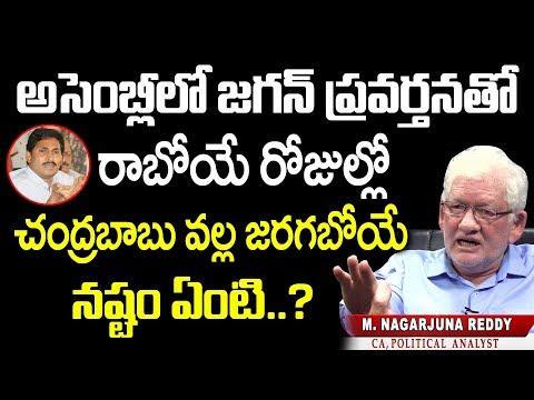 YS Jagan Behaviour In Assembly | YS Jagan Vs Chandrababu Naidu | CA Nagarjuna Reddy Interview