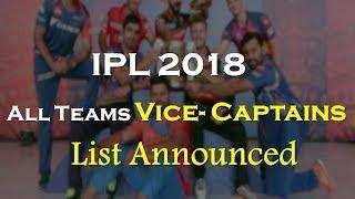 IPL 2018 All Teams Vice Captains And Captains List   KXIP CSK RCB KKR MI SRH RR DD IPL 2018