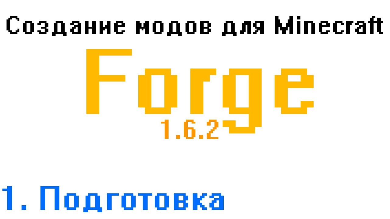 Журнал видео-уроков по Minecraft Modding'y
