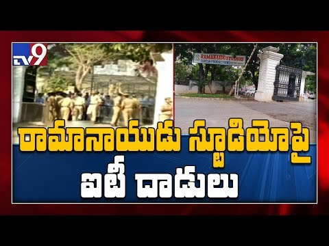Breaking : IT raids on Ramanaidu Studios in Hyderabad - TV9