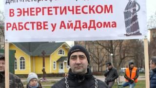 Жители коттеджных поселков протестуют против беспредела застройщика ГК АйДаДом(, 2015-12-22T22:26:02.000Z)
