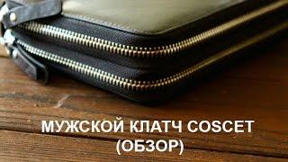 Мужской клатч Coscet на две молнии - обзор