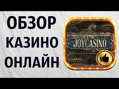 Обзор лицензионного Казино онлайн JoyCasino. Ставки на спорт, Live дилеры, рулетка, слоты. Не вулкан