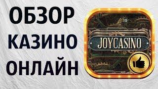 Обзор лицензионного Казино онлайн JoyCasino | обзор казино вулкан ставка