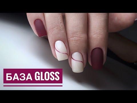 Работа на клиенте/База Gloss/Стильный дизайн ногтей