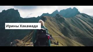 Сценарий клипа 3 Хакамада
