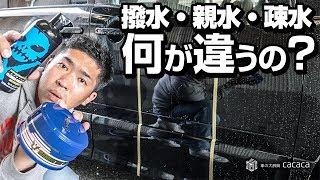 【洗車用語】撥水、親水、疎水って何?