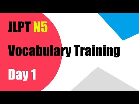 【JLPT N5】Vocabulary Training Day1