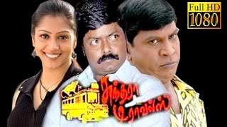 Sundara Travels   Murali,Vadivelu,Radha   Tamil Superhit Comedy Movie