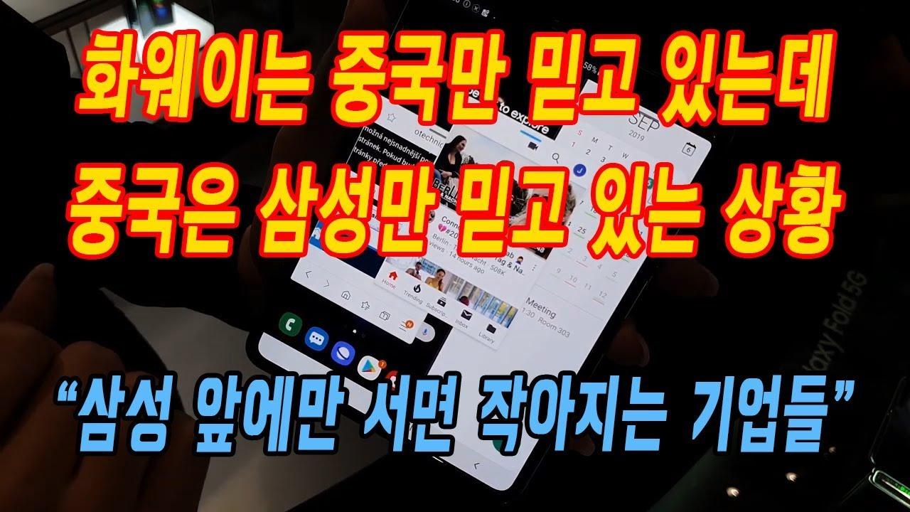 화웨이는 중국만 믿고 있는데 중국은 삼성만 믿고 있는 상황