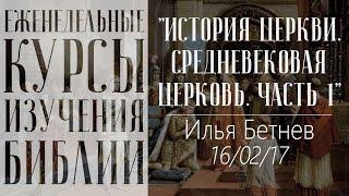 Илья Бетнев - История Церкви. Средневековая Церковь. Часть1