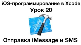 iOS программирование в Xcode. Урок 20 - Отправка iMessage SMS