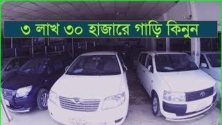 ৩ লাখ ৩০ হাজারে গাড়ি কিনুন (4K) Toyota Starlet , Cherry QQ Car Price In Bangladesh   Mamun Vlogs