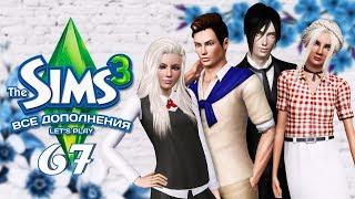 """The Sims 3 Все дополнения: 67 эпизод """"Неожиданный День рождения"""""""