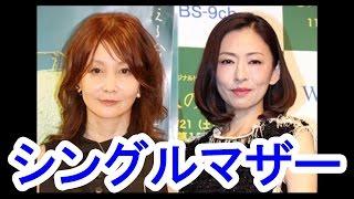 実は「シングルマザー」と聞いて驚く芸能人ランキング Japanese Celebri...