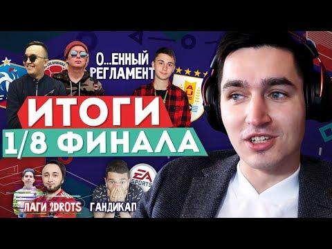 ЛАГИ И РАЗГРОМЫ КУБКА ФИФЕРОВ - ИТОГИ 1/8 ФИНАЛА