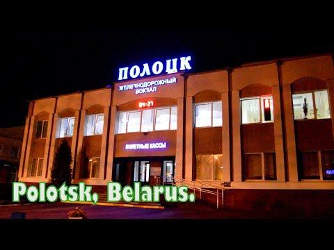 Вокзал станции Полоцк ночью