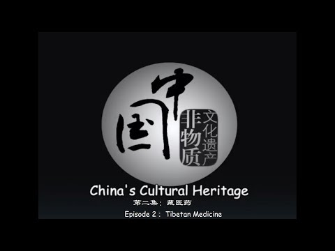 China's cultural heritage: Tibetan medicine 藏医药