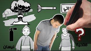 العرب وجهة نظر يابانية - مراجعة كرتونية ل كتاب نوبوأكي نوتوهارا