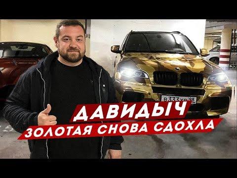 ДАВИДЫЧ - ЗОЛОТАЯ БМВ СНОВА СДОХЛА!