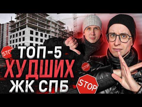 Худшие ЖК в Санкт-Петербурге / Самые дешёвые квартиры в СПб