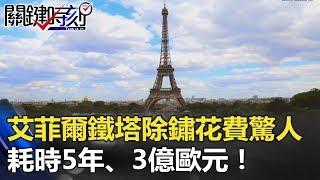 耗時5年、3億歐元、60噸油漆 巴黎艾菲爾鐵塔「除鏽」一次花費驚人! 關鍵時刻 20180404-3 黃創夏