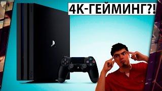 PLAYSTATION 4 PRO PS4 PRO PS4 NEO - КОНСОЛИ ИЗМЕНИЛИСЬ НАВСЕГДА