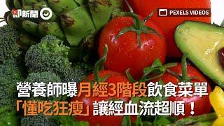 營養師曝月經3階段飲食菜單 「懂吃狂瘦」讓經血流超順!