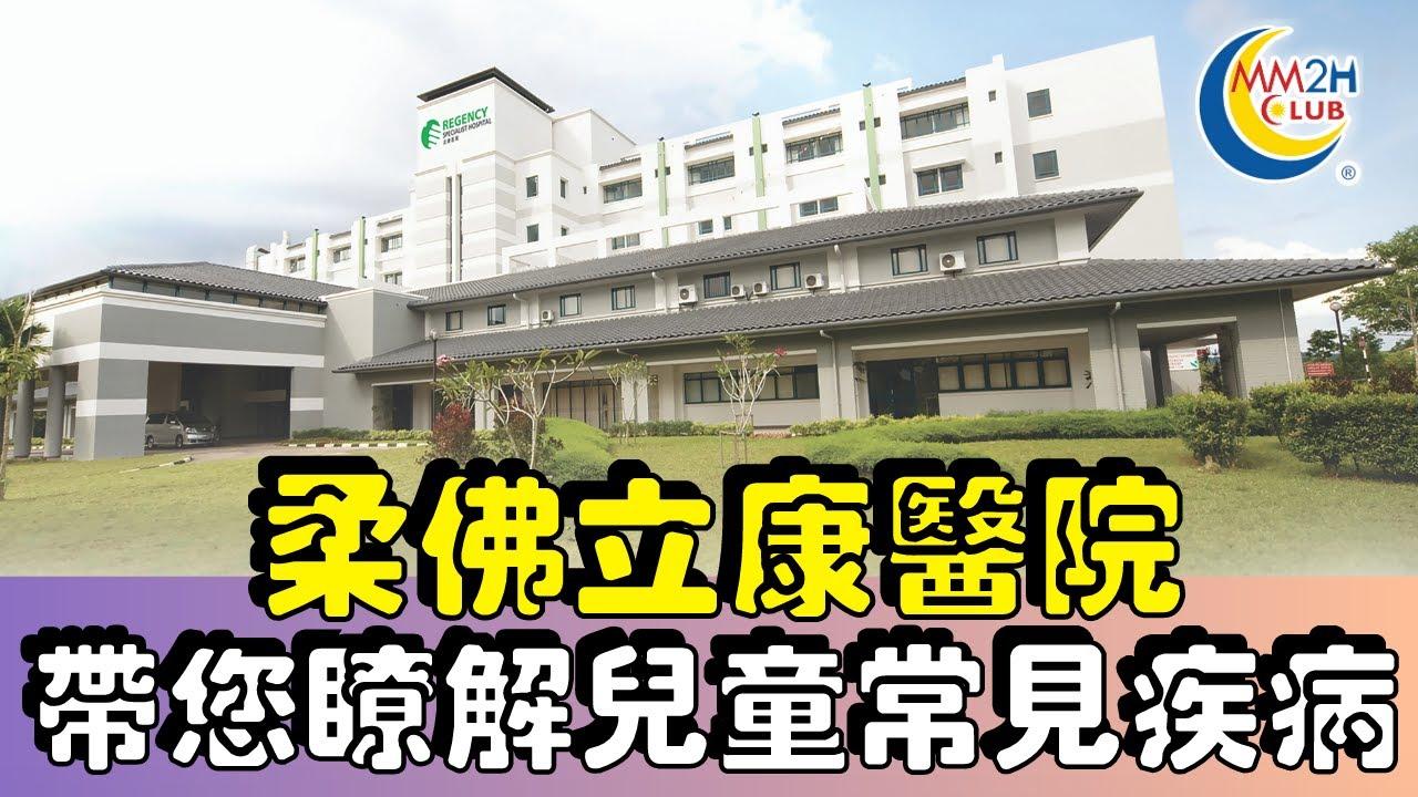 柔佛立康醫院 帶您瞭解兒童常見疾病與應對方法   MM2H CLUB 醫.健之旅 ? - YouTube