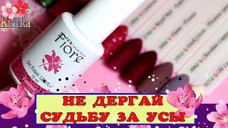 NAILS: FIORE: Гель-лак: ВЫКРАСКА новинок к Новому году: Соколова Светлана